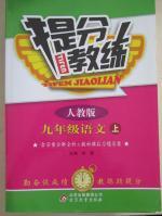 2015提分教练九年级语文上册人教版
