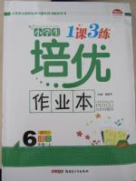 2015小学生1课3练培优作业本六年级语文上册人教版