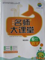 2015名师大课堂六年级语文上册人教版