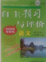 江苏版八年级上册语文自主预习与评价答案