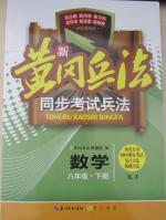 新黄冈兵法同步考试兵法八年级数学下册湘教版