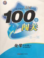 黄冈100分闯关一课一测九年级化学下册人教版