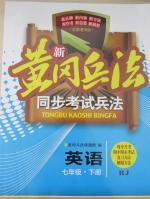 新黄冈兵法同步考试兵法七年级英语下册人教版