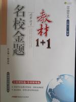 名校金题教材1加1八年级中国历史下册人教版