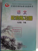2016年配套练习册七年级语文下册鲁教版