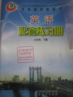2016年配套练习册九年级英语下册鲁教版
