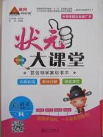 2015黄冈状元成才路状元大课堂六年级语文上册人教版