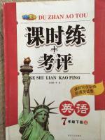 课时练加考评七年级英语下册人教版