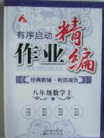 2015年有序启动作业精编八年级数学上册人教版