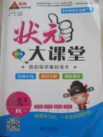 2015黄冈状元成才路状元大课堂五年级语文上册人教版
