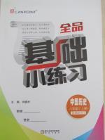 2015全品基础小练习八年级中国历史上册人教版