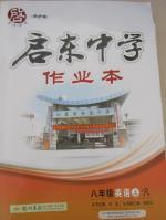 2015启东中学作业本八年级英语上册人教版