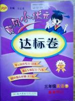 黄冈小状元达标卷三年级英语下册