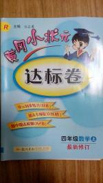 黄冈小状元达标卷四年级数学上册人教版