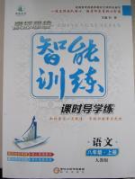 2015激活思维智能训练八年级语文上册人教版
