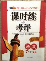 课时练加考评七年级语文下册沪教版