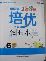 2015小学生1课3练培优作业本六年级数学上册人教版