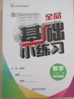 2015全品基础小练习七年级数学上册北师大版