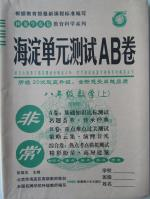 2015年海淀单元测试AB卷八年级数学上册湘教版