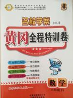 名校学案黄冈全程特训卷八年级数学下册人教版