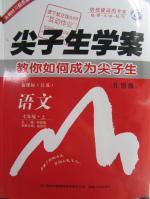 2015年尖子生学案七年级语文上册江苏版