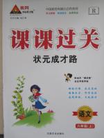 2015黄冈状元成才路课课过关六年级语文上册人教版
