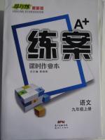 2015年A加练案课时作业本九年级语文上册人教版