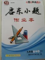 2015年启东小题作业本九年级数学上册冀少版