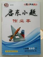 2015年启东小题作业本八年级数学上册冀少版