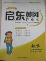 2015启东黄冈作业本九年级数学上册北师大版