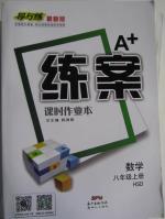 2015年A加练案课时作业本八年级数学上册华师大版