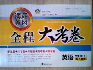 海淀黄冈全程大考卷八年级下英语武汉大学出版社