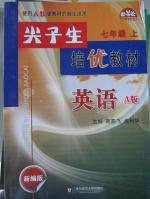 2015尖子生培优教材七年级英语上册A版人教版