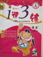 金博士1课3练单元达标测试题六年级语文下册江苏教育版