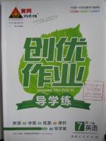 2016年黄冈创优作业导学练七年级英语下册人教版