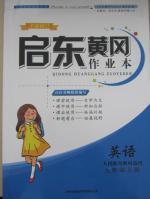 2015启东黄冈作业本九年级英语上册人教版