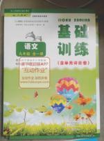 2015年基础训练九年级语文全一册人教版河南省内使用