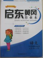 2015启东黄冈作业本七年级语文上册人教版