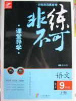 2015年课堂导学非练不可九年级语文上册苏教版