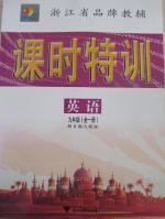 明天教育课时特训九年级英语全一册人教版