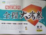 海淀黄冈全程大考卷六年级数学下册人教版