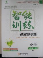 2015激活思维智能训练九年级化学上册科粤版