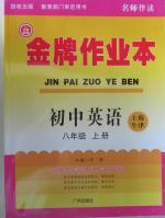 2015年金牌作业本初中英语八年级上册上海牛津版