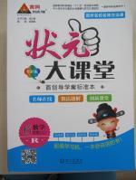 2015黄冈状元成才路状元大课堂六年级数学上册人教版
