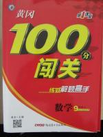 2015黄冈100分闯关九年级数学上册沪科版