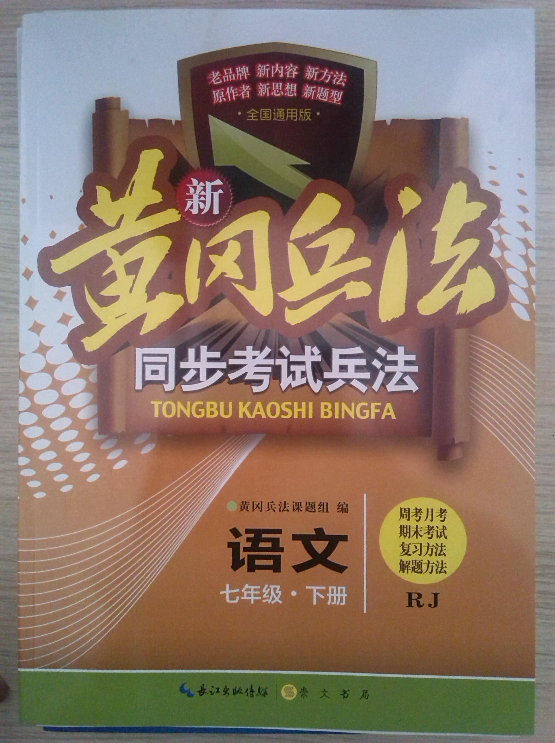 新黄冈兵法同步考试兵法七年级下语文崇文书局