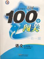 黄冈100分闯关一课一测九年级语文上册苏教版