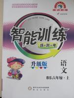 2015激活思维智能训练六年级语文上册北师大版