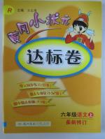 2015年黄冈小状元达标卷六年级语文上册人教版