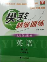 尖子生超级训练七年级英语上册第二版人教新目标版